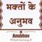 Anubhav - Sant Shri Asharamji Bapu Anubhav