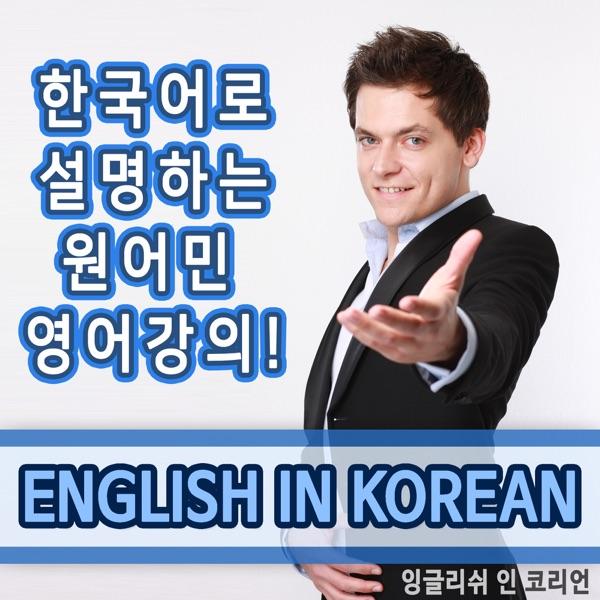 잉글리쉬 인 코리언 EnglishinKorean.com » Podcast Feed