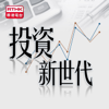 投資新世代 - RTHK.HK