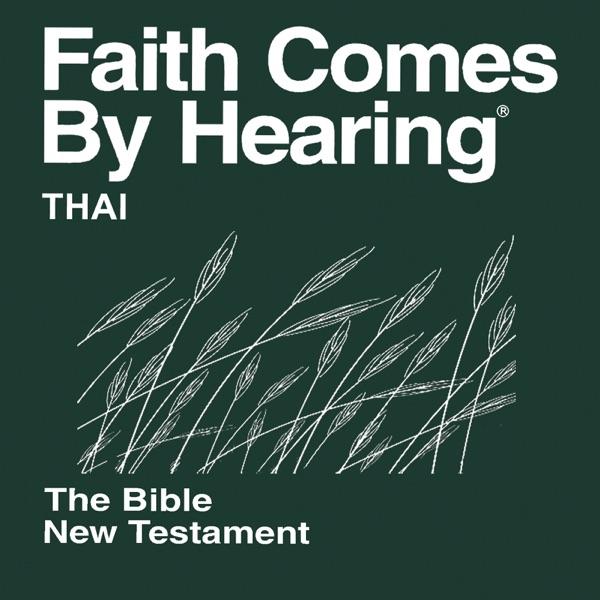 พระคัมภีร์ ภาษาไทย - Thai Bible (Non-Dramatized) Thai Standard Version