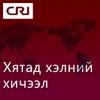 Хятад хэлний хичээл - 国际在线