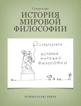 History of World Philosophy