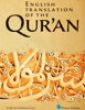 Dr Muhammad Muhsin Khan - English Translation of the Qur'an  artwork