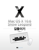Mac OS X 10.6 Snow Leopard 길들이기