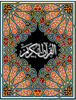 Kuran Kareem - The Holy Quran  artwork