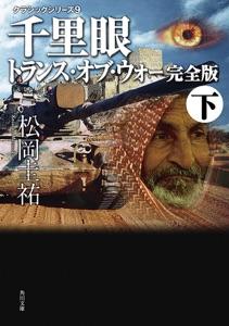 千里眼 トランス・オブ・ウォー 完全版 下 クラシックシリーズ9 Book Cover