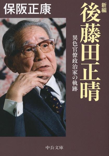 新編 後藤田正晴 異色官僚政治家の軌跡