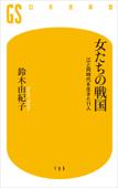 女たちの戦国 江と同時代を生きた11人 Book Cover