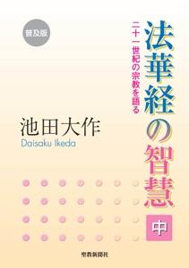 普及版 法華経の智慧(中) Book Cover