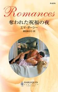 奪われた祝福の夜 Book Cover