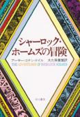 シャーロックホームズの冒険 Book Cover