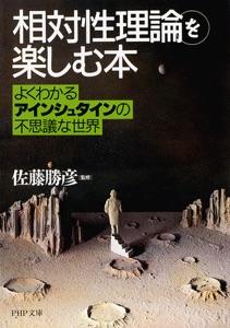 「相対性理論」を楽しむ本 Book Cover