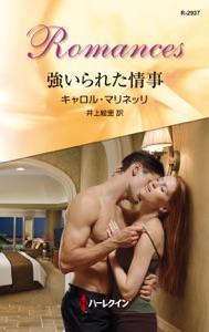 強いられた情事 Book Cover