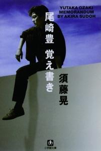 尾崎豊 覚え書き Book Cover