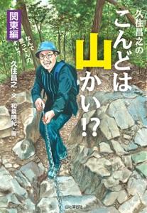久住昌之のこんどは山かい!?関東編 Book Cover