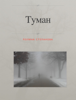 Polina Stepanova - Туман artwork