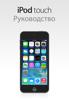 Apple Inc. - Руководство пользователя iPodtouch для iOS 7.1 插圖