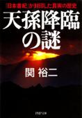 天孫降臨の謎 Book Cover