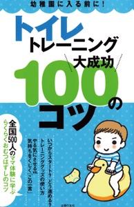 トイレトレーニング大成功100のコツ Book Cover
