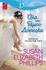 Susan Elizabeth Phillips - Όλα του Γάμου Δύσκολα artwork
