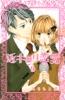 近キョリ恋愛(09)