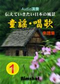Audio演奏付:伝えていきたい日本の風景 童謡・唱歌 第1集(楽譜集 伴奏譜付)