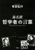 毒舌訳 哲学者の言葉 Book Cover