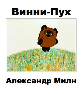 Винни-Пух - Алан Александр Милн book