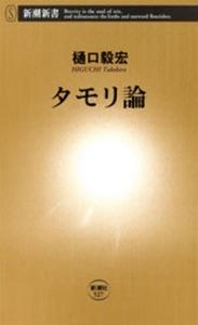タモリ論 Book Cover