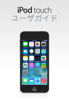 Apple Inc. - iOS 7.1 用 iPod touch ユーザガイド artwork