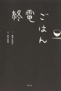 終電ごはん Book Cover