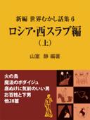 新編 世界むかし話集(6)ロシア・西スラブ編(上) Book Cover
