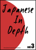 International Communication Institute - Japanese In Depth artwork