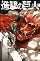 進撃の巨人 (1)