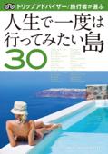 トリップアドバイザー/旅行者が選ぶ 人生で一度は行ってみたい島30 Book Cover