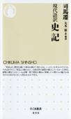 現代語訳 史記 Book Cover
