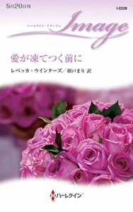 愛が凍てつく前に Book Cover