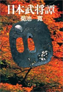 日本武将譚 Book Cover