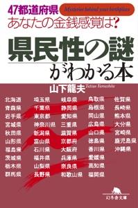 47都道府県 あなたの金銭感覚は? 県民性の謎がわかる本 Book Cover