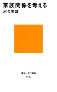 家族関係を考える Book Cover