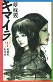 キマイラ 菩薩変・如来変 Book Cover