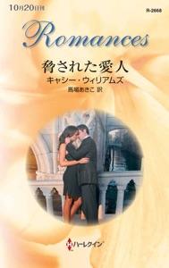脅された愛人 Book Cover