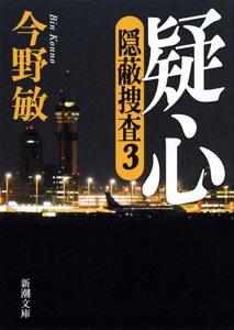 疑心―隠蔽捜査3― Book Cover