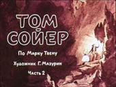 Том Сойер. Часть 2 Диафильм