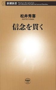 信念を貫く Book Cover