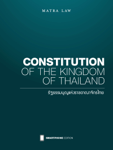 Constitution of the Kingdom of Thailand (Smartphone Edition)