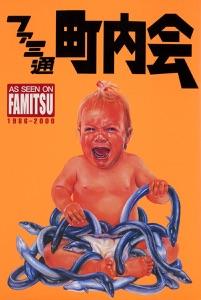ファミ通町内会 Book Cover