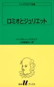 シェイクスピア全集 ロミオとジュリエット Book Cover