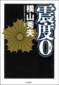 震度0 Book Cover
