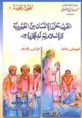 الغرب حرر الإنسان من العبودية والإسلام لم لم يحرره؟